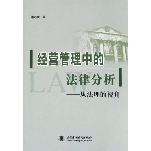 经营管理中的法律分析--从法理的视角