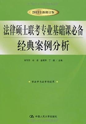 法律硕士联考专业基础课必备经典案例分析.pdf