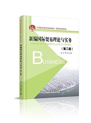新编国际贸易理论与实务.pdf