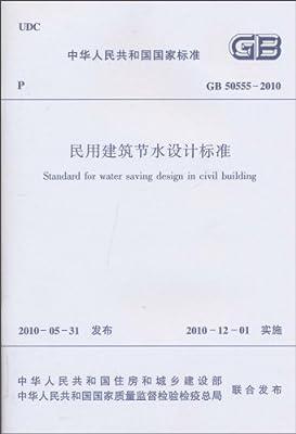 中华人民共和国国家标准:民用建筑节水设计标准.pdf
