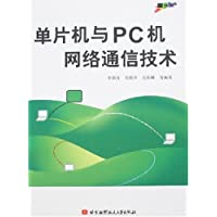 单片机与PC机网络通信技术