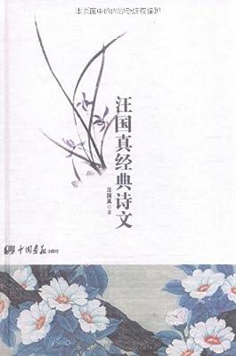 汪国真经典诗文.pdf
