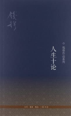 人生十论.pdf