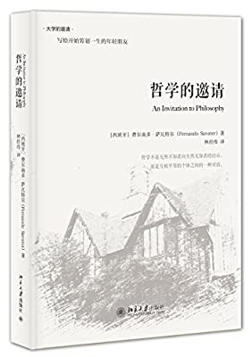 哲学的邀请.pdf