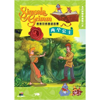 两个公主 格林兄弟童话故事 2画册 1VCD