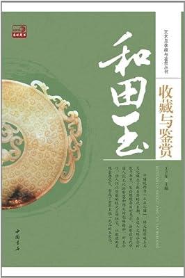 和田玉收藏与鉴赏.pdf