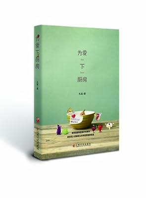为爱下厨房.pdf