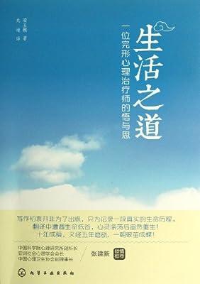生活之道:一位完形心理治疗师的悟与思.pdf