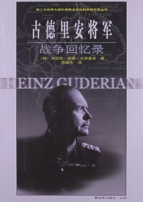古德里安将军战争回忆录.pdf