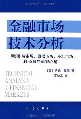 金融市场技术分析:期货市场、股票市场、外汇市场、利率市场之道.pdf