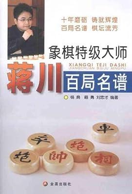 象棋特级大师蒋川百局名谱.pdf