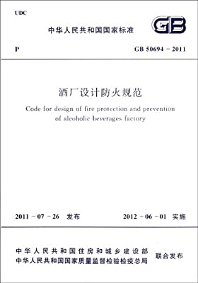 中华人民共和国国家标准:酒厂设计防火规范.pdf