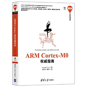 ARM Cortex-M0权威指南