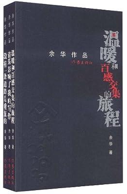 余华散文.pdf