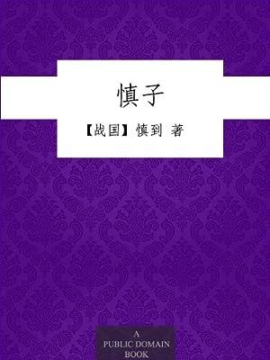 慎子.pdf
