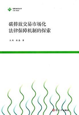 低碳法前沿丛书:碳排放交易市场化法律保障机制的探索.pdf