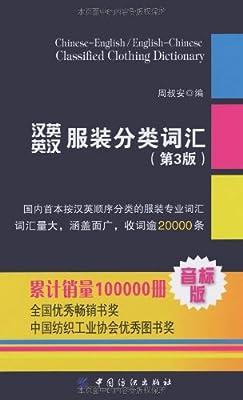 汉英英汉服装分类词汇.pdf