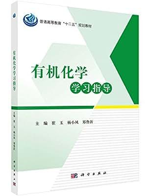 有机化学学习指导.pdf