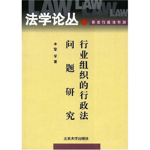 行业组织的行政法问题研究/宪法行政法系列