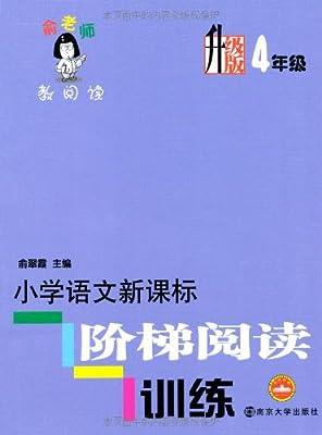俞老师教阅读•阶梯阅读训练.pdf
