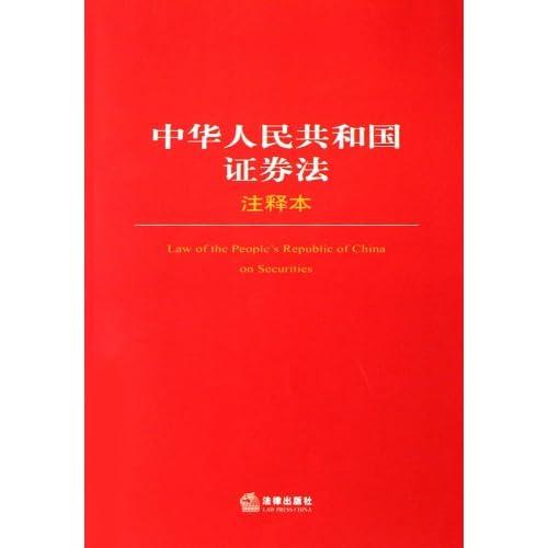 中华人民共和国证券法(注释本)