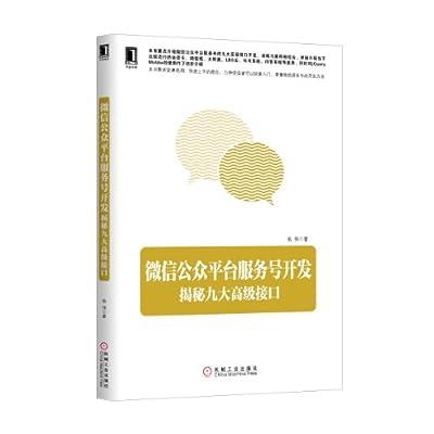 微信公众平台服务号开发:揭秘九大高级接口.pdf
