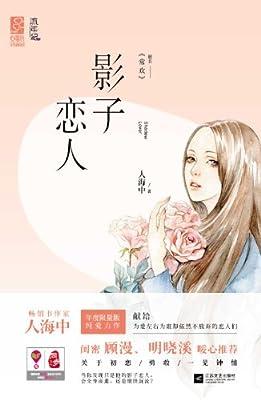 影子恋人.pdf