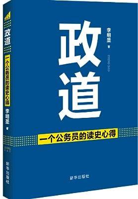 政道.pdf