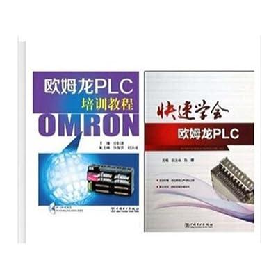 TZ 快速学会欧姆龙PLC+培训教程 CP1H系列PLC完全自学手册书籍 CJ1系列PLC.pdf