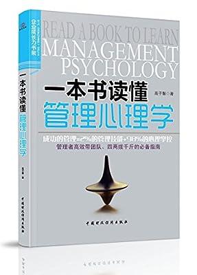一本书读懂管理心理学.pdf