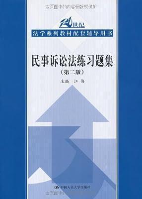 民事诉讼法练习题集.pdf