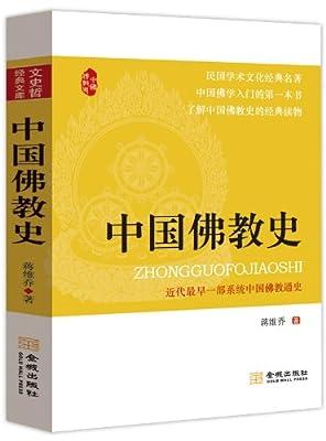 中国佛教史.pdf