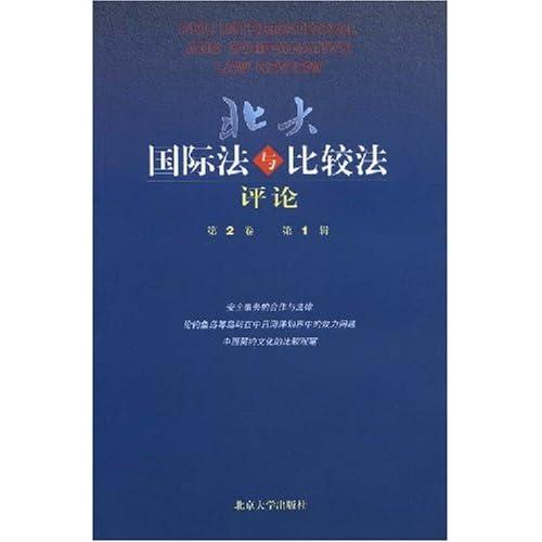 北大国际法与比较法评论(第2卷第1辑总第2期)