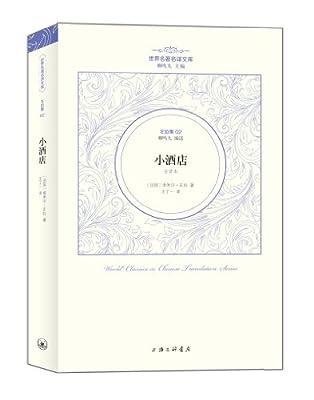 世界名著名译文库•左拉集02:小酒店.pdf