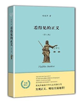 看得见的正义.pdf