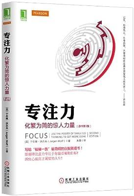 专注力:化繁为简的惊人力量.pdf