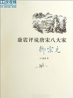 康震评说唐宋八大家·柳宗元.pdf
