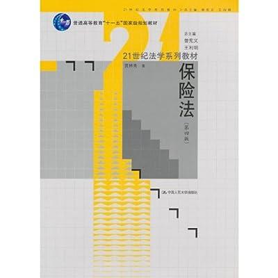 保险法.pdf