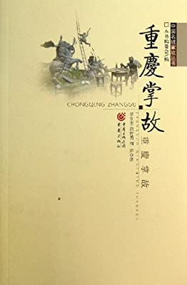 中国名城掌故丛书:重庆掌故.pdf