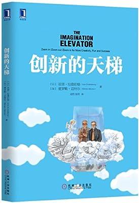 创新的天梯.pdf