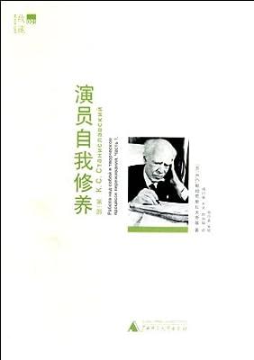 演员自我修养.pdf