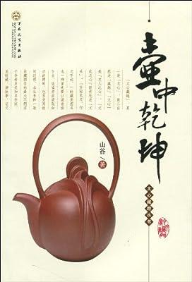 壶中乾坤.pdf