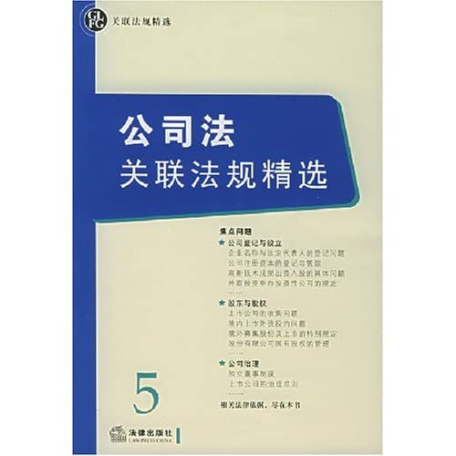 公司法关联法规精选/关联法规精选