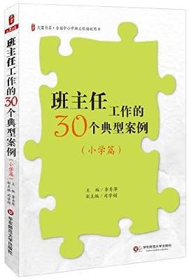 大夏书系:班主任工作的30个典型案例.pdf