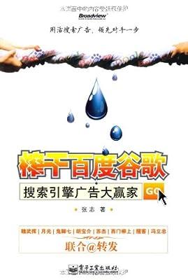 榨干百度谷歌:搜索引擎广告大赢家.pdf