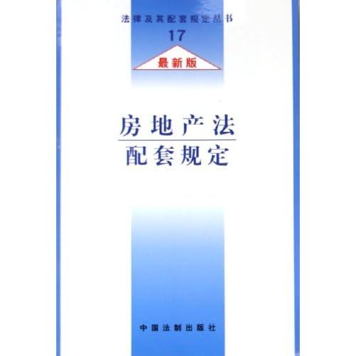 房地产法配套规定(最新版)/法律及其配套规定丛书