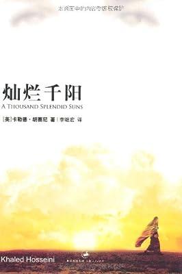 灿烂千阳.pdf