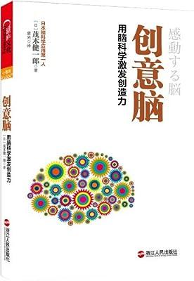 创意脑:用脑科学激发创造力.pdf