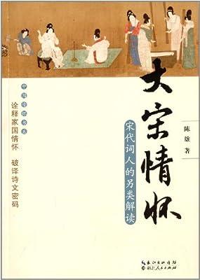 大宋情怀:宋代词人的另类解读.pdf