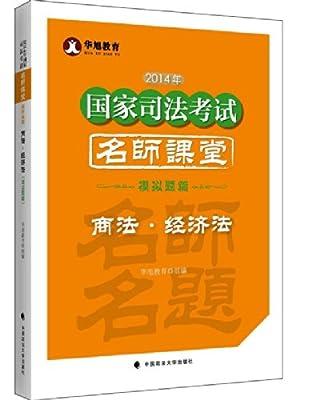 国家司法考试名师课堂:商法·经济法.pdf